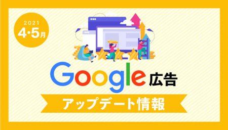 【Google広告】2021年4,5月最新アップデート情報