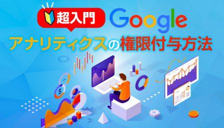 【保存版】Googleアナリティクス権限付与の手順