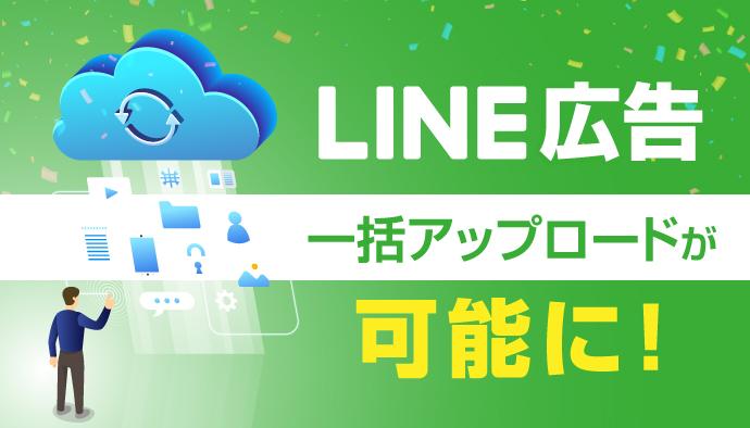 【LINE広告】一括アップロードが便利!設定方法を解説!