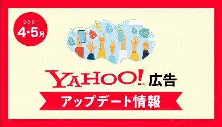 【Yahoo!広告】2021年4,5月最新アップデート情報
