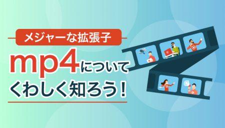 メジャーな動画フォーマットmp4について知ろう!