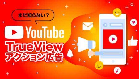 【まだ知らない?】YouTube TrueViewアクション広告