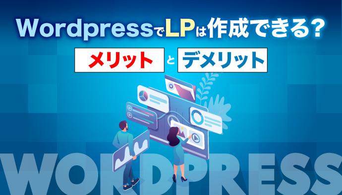 【超便利】WordPressでLPは作成できる?メリットとデメリット