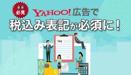 【必見】Yahoo!広告で総額表示(税込み表記)が必須に!