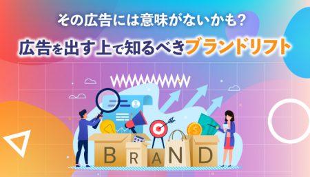 【広告を出す上で知っておきたい】ブランドリフトとその調査とは?