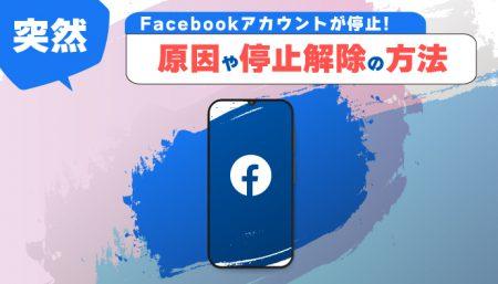 Facebookアカウントが停止!原因や停止解除の方法を徹底解説