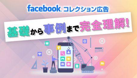 【事例あり】広告効果5.3倍!? Facebookコレクション広告とは