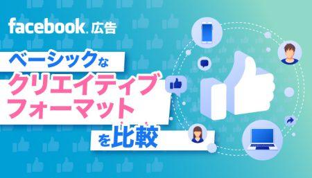 【事例あり】Facebook広告のベーシックなクリエイティブフォーマットを比較してみよう