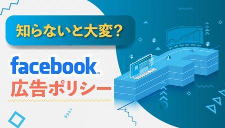 Facebook広告ポリシーを確認せよ! 審査落ちのチェックポイントはこれだ。