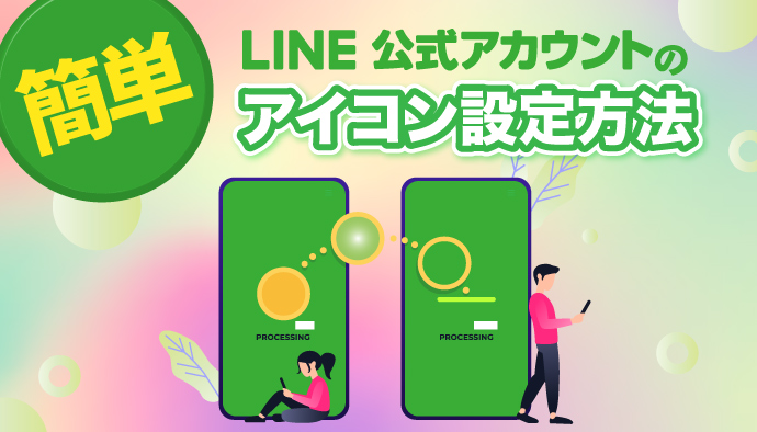 【LINE公式アカウント】アイコン設定方法
