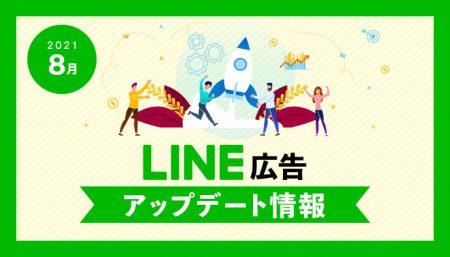 【LINE広告】 2021年8月最新アップデート情報