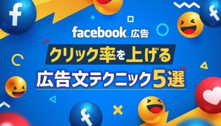 【Facebook広告】クリック率を上げる広告文テクニック5選を大公開!
