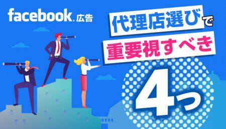 【Facebook広告】代理店選びで重要視すべき4つのポイント