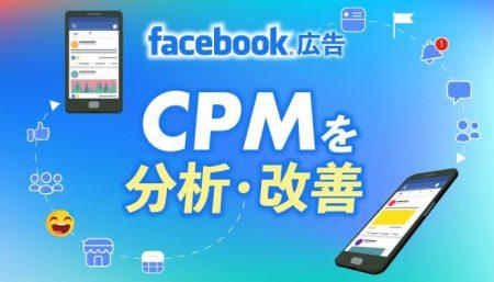 【Facebook広告】CPMを分析・改善してみました!