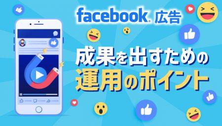 【Facebook広告】 成果を出すための運用のポイント3選