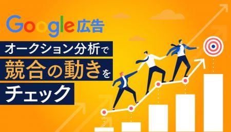 【Google広告】オークション分析で競合の動きをチェック