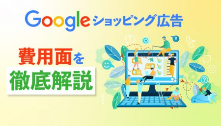 Googleショッピング広告とは?費用・単価から無料枠まで解説