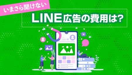 【 いまさら聞けない】LINE広告の費用体系と料金を理解しよう!