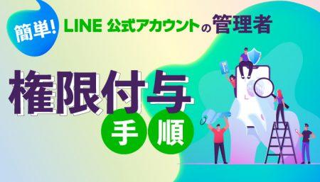 【簡単】LINE公式アカウントの管理者権限付与手順
