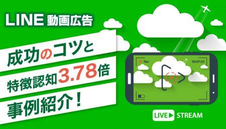 【LINE動画広告を徹底解説】成功のコツと特徴認知3.78倍事例紹介!