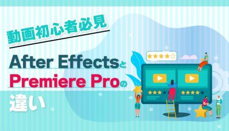【動画初心者必見 】After EffectsとPremiere Proの違いを紹介