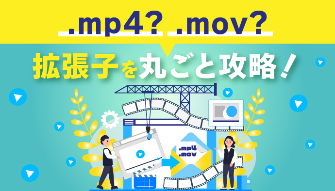 【.mp4?.mov?】拡張子の違いで動画ファイルについてもっと知ろう!