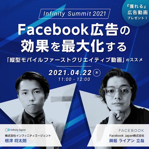 Facebook広告の効果を最大化する「縦型のモバイルファーストクリエイティブ動画」のススメ
