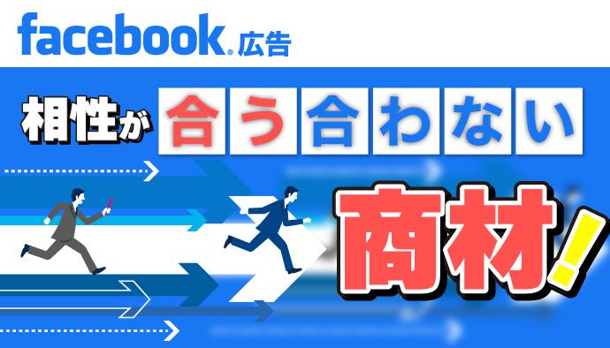 【意外と知られてない!】Facebook広告 相性が合う合わない商材はこれだ!