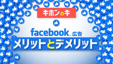 【キホンのキ】Faceboo広告のメリットとデメリットを解説!