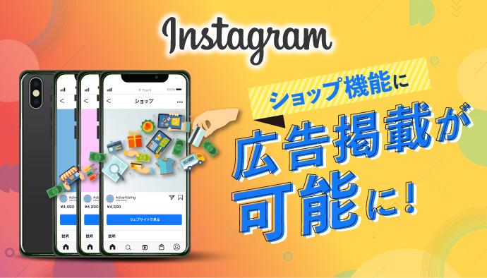 Instagram【ショップ機能】に広告掲載開始