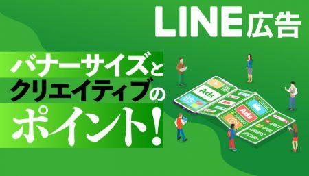 【LINE広告で獲得を伸ばす】バナーサイズとクリエイティブのポイント!