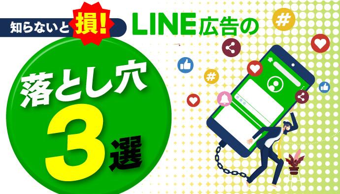 【知らないと損!】LINE広告の運用の落とし穴3選