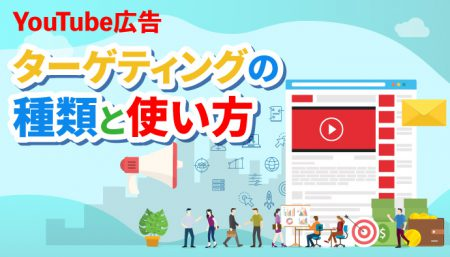 【YouTube広告】ターゲティングの種類と使い方について