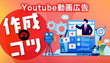 【比較動画あり】Youtube動画広告の作成のコツ