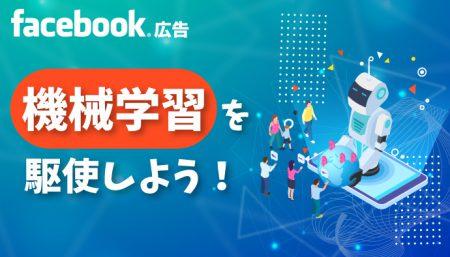 Facebook広告で機械学習を駆使しよう!