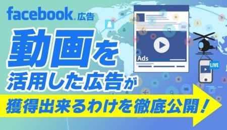 Facebook広告で動画を活用した広告が獲得出来るわけを徹底公開!