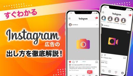 【2021年最新】すぐわかる!Instagram広告の出し方を徹底解説!