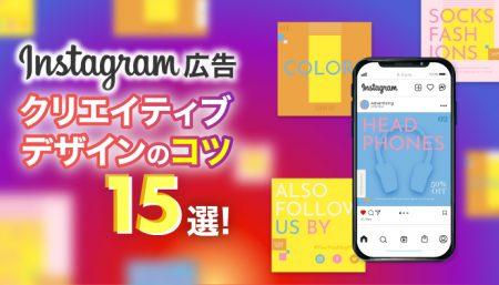 【Instagram広告】成功するクリエイティブデザインのコツ15選!