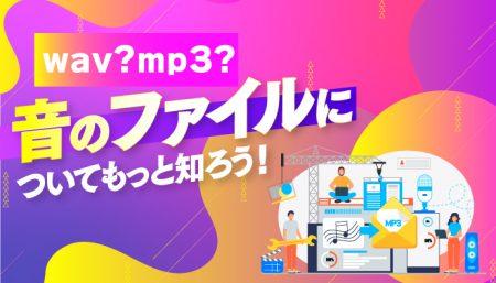 wav?mp3? 拡張子の違いで音のファイルについてもっと知ろう!
