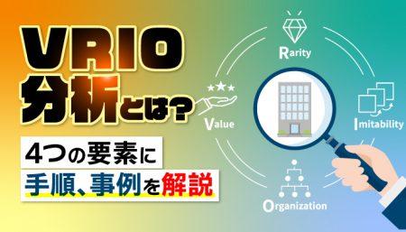 【無料テンプレート付き】VRIO分析とは?4つの要素に手順、事例を解説