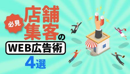 【必見】店舗集客のWEB広告活用術4選