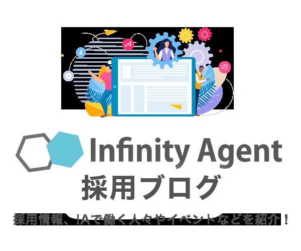 Infinity-Agent  採用ブログ