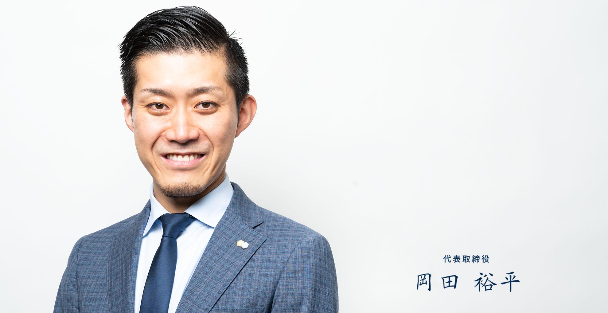 代表取締役社長 兼 CEO 岡田 裕平