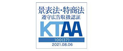 「KTAA認定資格」を取得