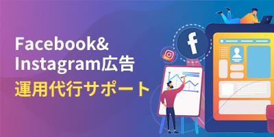 Facebook&Instagram広告 運用代行