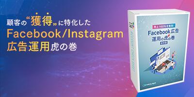Facebook&Instagram広告 運用虎の巻